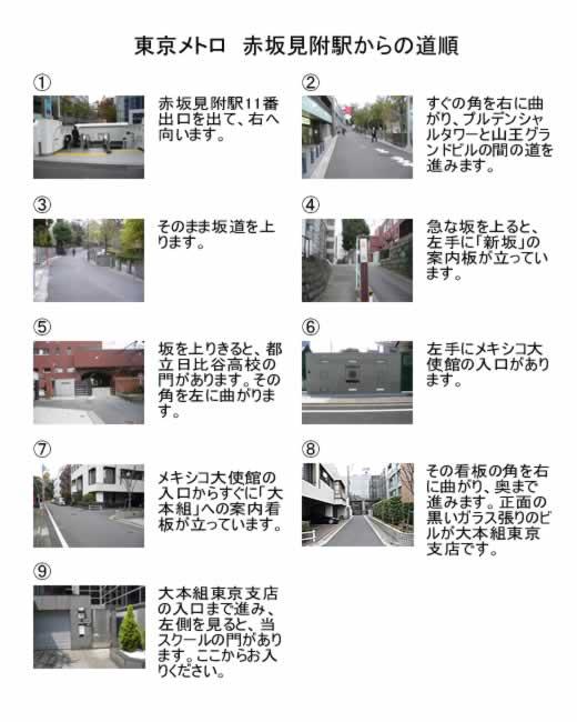 赤坂見附駅からの道順