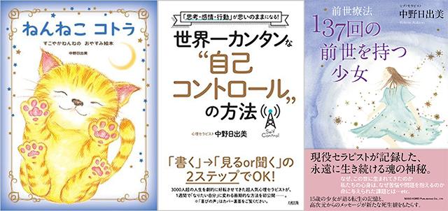 中野日出美の著書