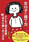 """『女の子の育て方 子どもの潜在意識にこっそり""""幸せの種""""をまく方法』"""