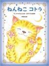 『ねんねこコトラ すこやかねんねのおやすみ絵本』