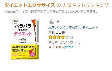 Amazon 人気ギフトランキング 3位!