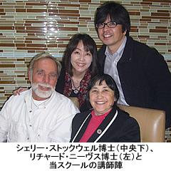 シェリー・ストックウェル博士、リチャード・ニーヴス博士と当スクールの講師陣