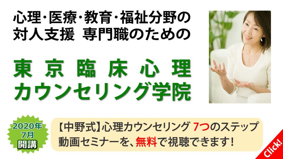 東京臨床心理カウンセリング学院
