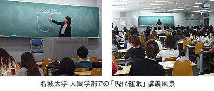 名城大学 人間学部での「現代催眠」講義風景