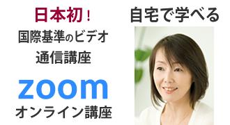 ビデオ通信講座とzoomオンライン講座